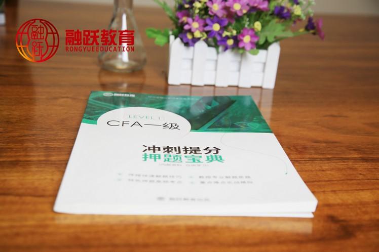 CFA一级真题