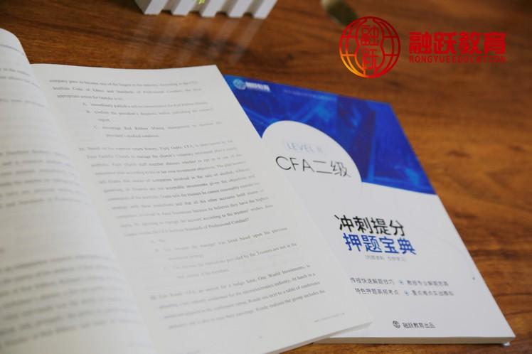 CFA特许金融分析师是什么?考什么内容