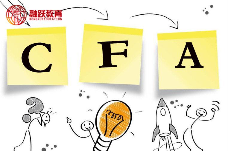 CFA考试通过以后能给你的人生带来哪些巨变?