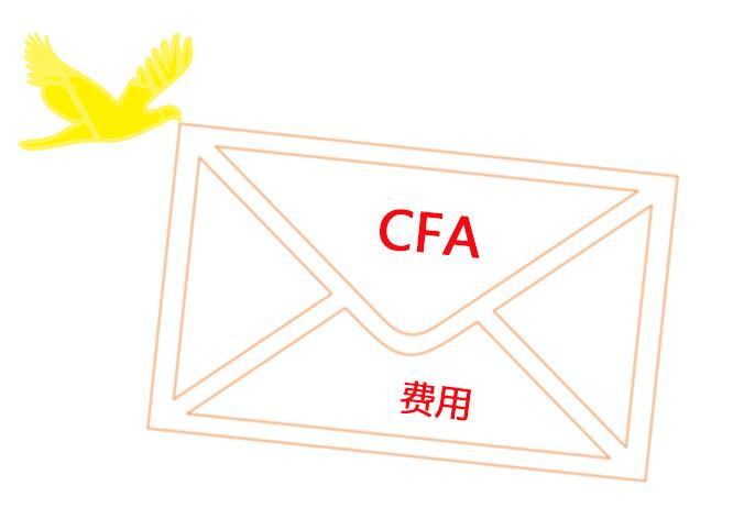 2020年CFA考试报名费用可以退吗?如何退款呢?