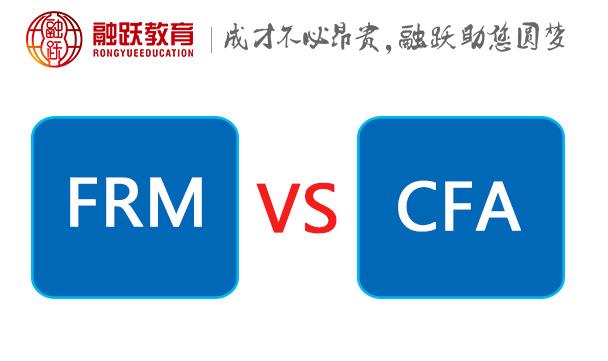 哪些人更适合CFA和FRM考试?这对职业生涯重要吗?