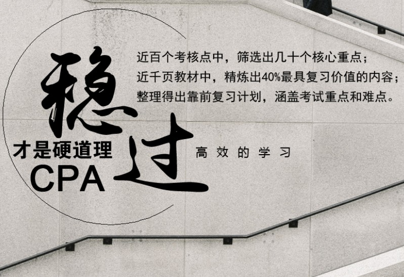 CPA报考指南