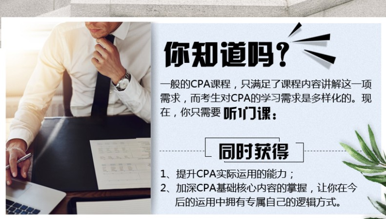 CPA持证人数有多少人 就业前景到底如何呢?