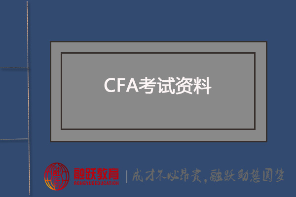 CFA考试用的CFA考试学习资料有哪些呢?有没有必备清单?