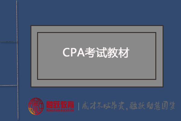 2018年CPA成绩查询是什么时候?