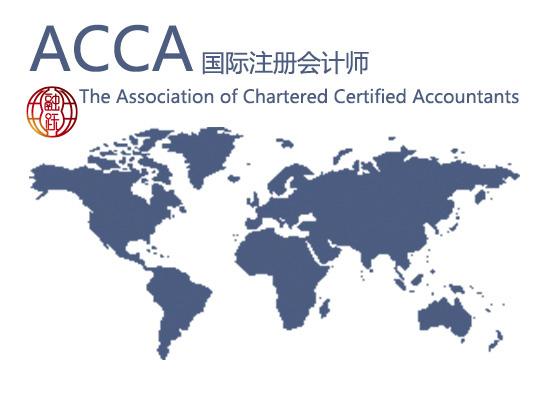 ACCA报考流程