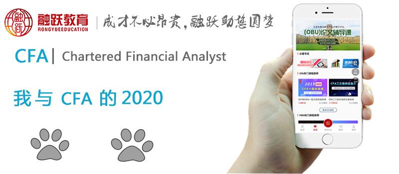 备考2020CFA提前一年的时间,CFA内容是难还是多呢?