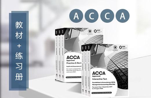 做好这几点,ACCA通过率提高几个百分点