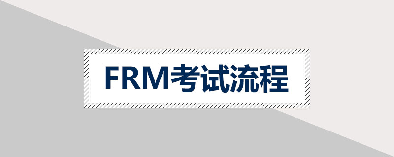 FRM考前准备