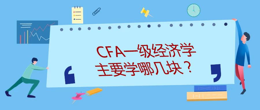 2020年CFA一级经济学必考知识点有哪些?如何备考?