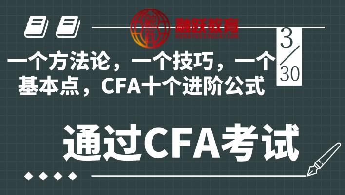 通过CFA考试除了资料外,必不可少的还有CFA公示表!