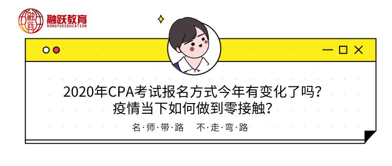 2020年CPA考试报名方式今年有变化了吗?疫情当下如何做到零接触?