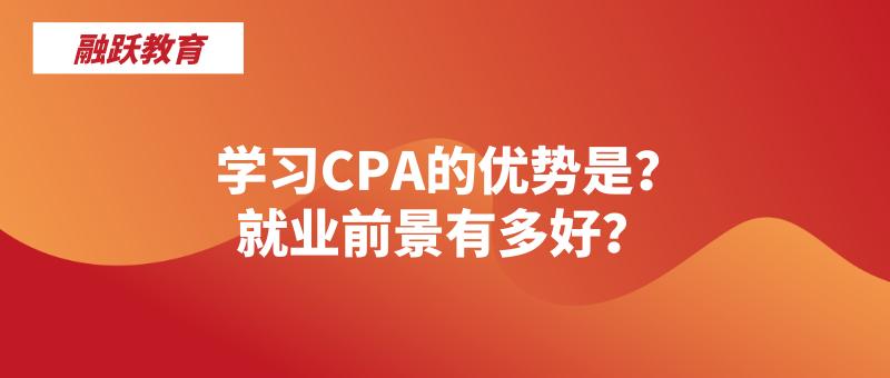 二十几岁考完 CPA 之后究竟可以去干什么?