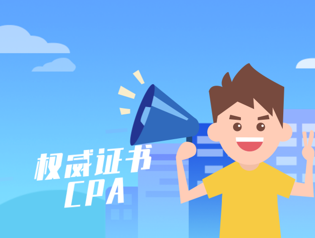 中国最高端的财经类证书CPA具有那些权威?
