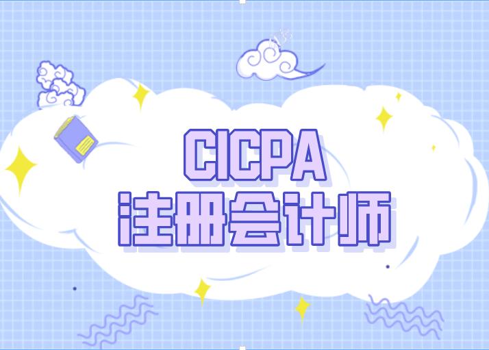 2020注册会计师CPA考试科目和考试范围