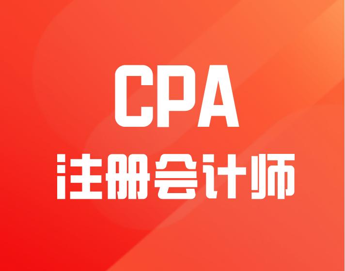 2020年CICPA考试时间和地点