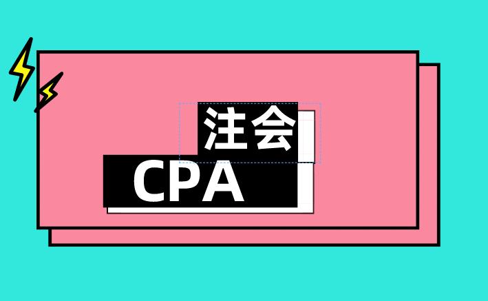 为什么要学习CPA?