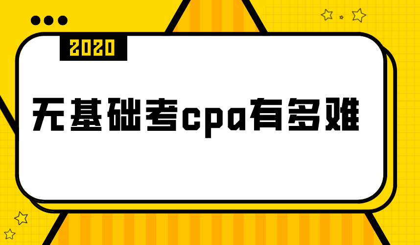 无基础考cpa有多难 中国十大含金量证书