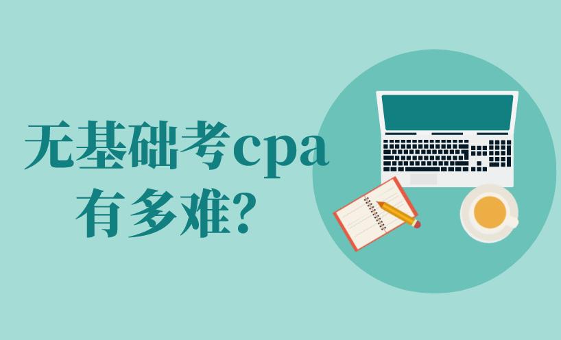 无基础考cpa有多难 怎么坚持学下去?