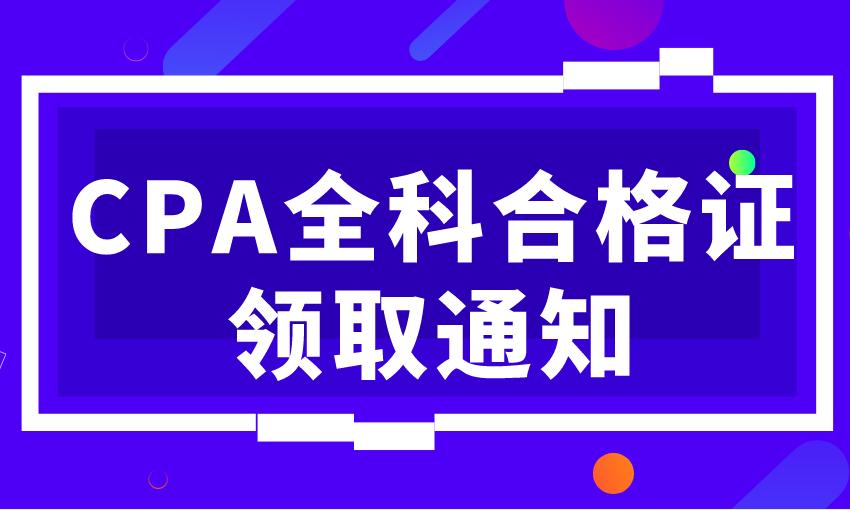 关于2019年度CPA全科合格证领取通知