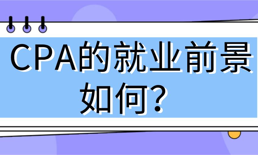 CPA的就业前景如何?